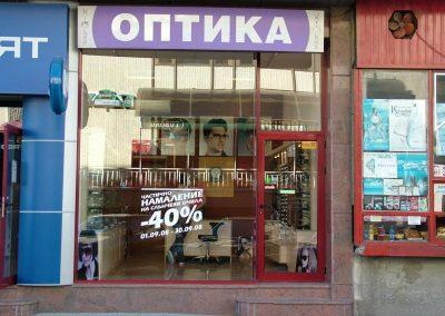 рекламен надпис на витрина на оптика за отстъпка