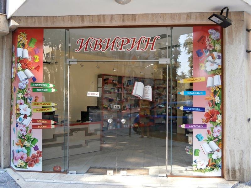 брандирана витрина на книжарница, цветен печат и изрязани елементи
