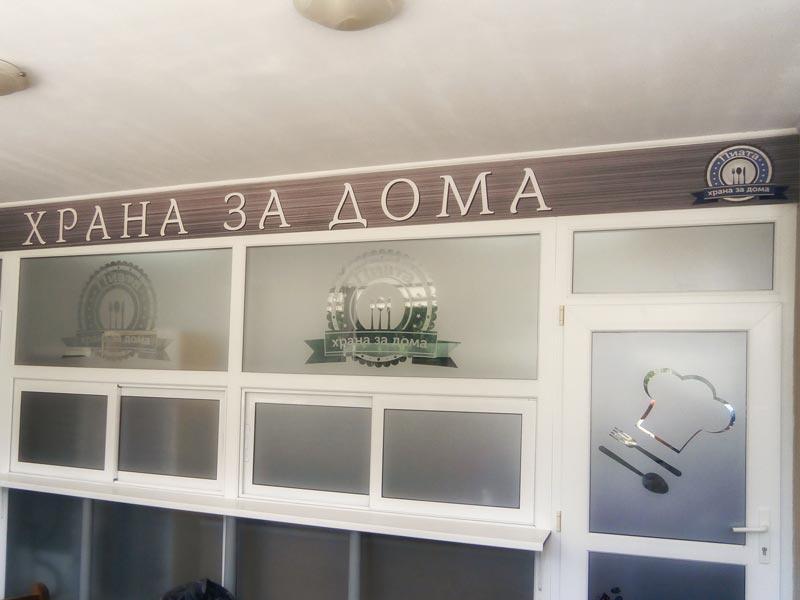 витрина облепена с фолио гравирано стъкло с прорязани знаци