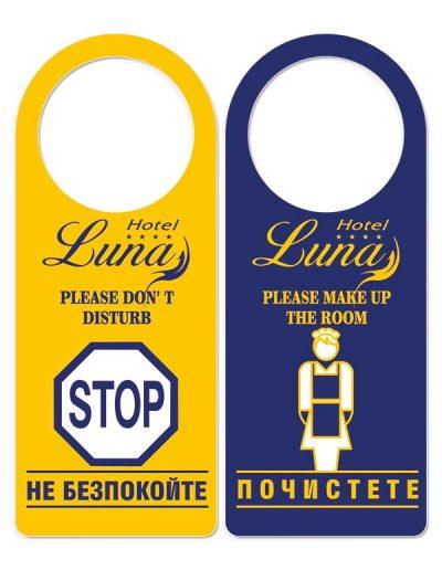 табелки do-nоt-disturb- Hotel Luna, двуцветен печат