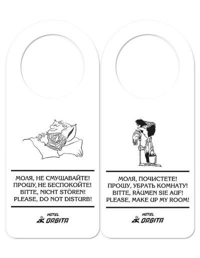 табелки do-nоt-disturb-Оrbita