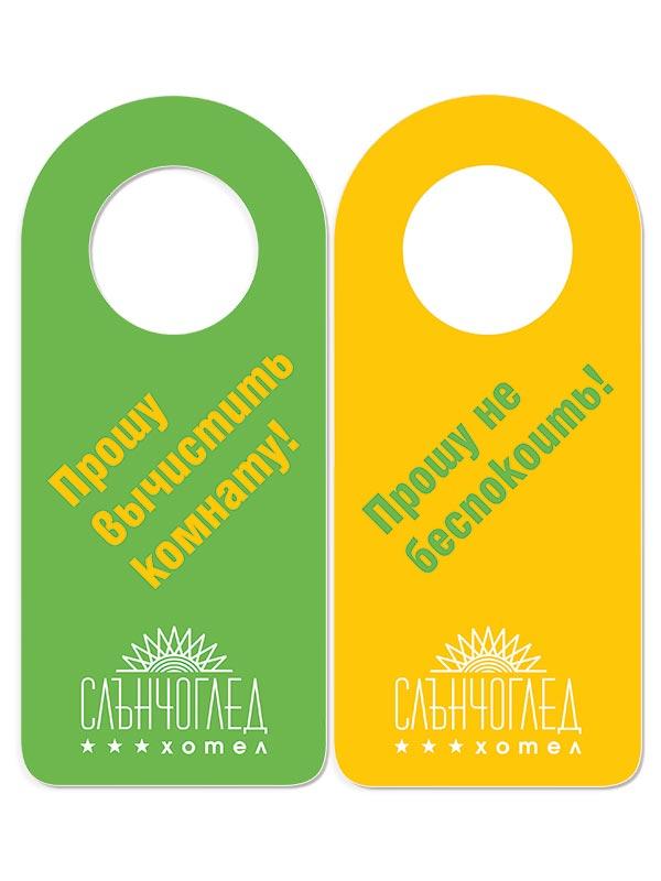 пластмасова табелка за врата - Слънчоглед, ситопечат