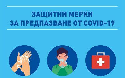 Защитни мерки на работното място за предпазване от COVID-19