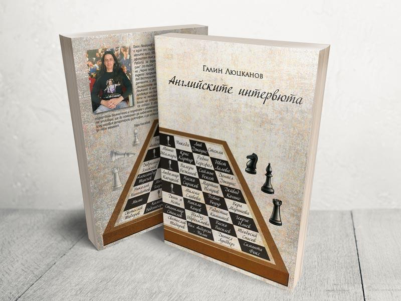 книга- английските интервюта - галин люцканов