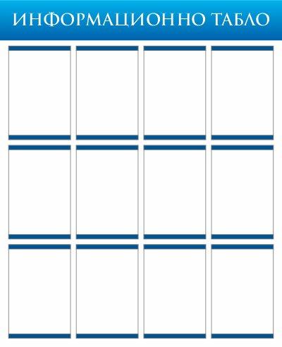 Стандартно информационно табло с джобове и алуминиева поставка за земя