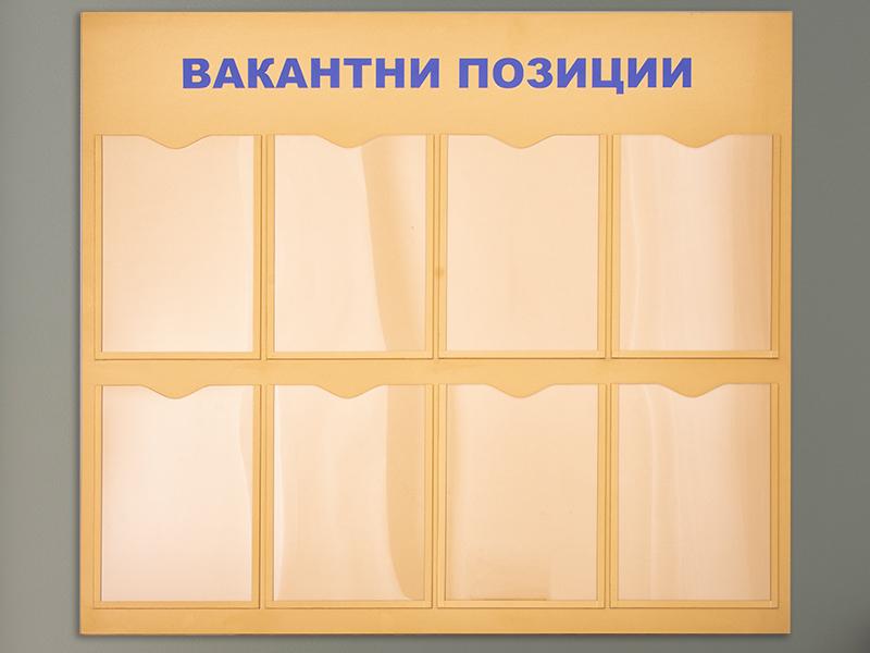 информационно табло за вакантни позиции с джобове от плексиглас