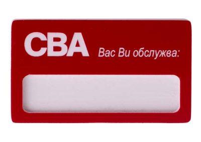 бадж CBA BDJGR2