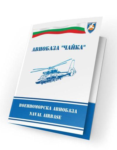 папка с джоб - Авиобаза Чайка